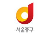 서울 중구